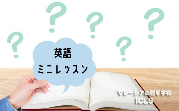 英語ミニレッスン|マレーシアの日系語学学校ICLS