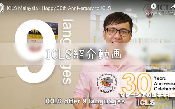 ICLS紹介動画|マレーシアの日系語学学校ICLS