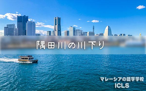 [日本支部] 隅田川ライン下り マレーシアの日系語学学校ICLS