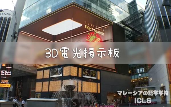 3D電光掲示板|マレーシアの日系語学学校ICLS